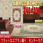 絨毯 ゴブラン織り 王朝柄 センターラグ240×330cm 2色あり ホットカーペット・床暖対応品