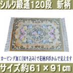 新柄 シルク段通 シルク緞通 玄関マット 手織り 120段 61×91cm ゴールド
