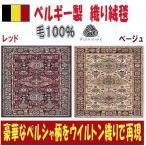 ウィルトン織り ウール絨毯 ベルギー製 200×200cm ベージュ 2畳用