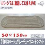防音マット チューブマット 50×150cm 楕円形 キッチンマット ベージュグレー