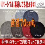 チューブマット 円型 クッション アクセント  直径約70cm 円形マット 丸 7色あり
