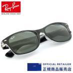 レイバン サングラス RB2132F 6052 55サイズ Ray-Ban レディース メンズ (P15)
