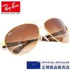 レイバン サングラス RB3386 001/13 001 13 67サイズ Ray-Ban ティアドロップ アビエーター RX3386 001/13