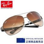 レイバン サングラス RB3386 004/13 004 13 67サイズ Ray-Ban ティアドロップ アビエーター RX3386 004/13 レディース メンズ (P15)