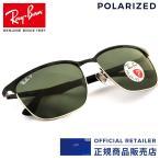 レイバン サングラス RB3569 90049A 59サイズ Ray-Ban  偏光レンズ RX3569 90049A 59サイズ レディース メンズ (P15)