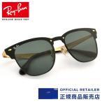 レイバン サングラス RB3576N 043/71 043 71 41サイズ 47サイズ Ray-Ban  ブレイズ クラブマスター RX3576