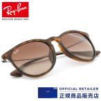 レイバン サングラス RB4171F 865/13 865 13 54サイズ 57サイズ Ray-Ban エリカ  RX4171F 865/13 54サイズ