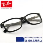 レイバン メガネフレーム RX5228F 2000 53サイズ Ray-Ban メガネ ウェリントン レディース メンズ (P15)(D0)