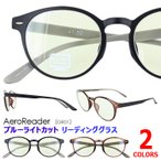 老眼鏡 おしゃれ ブルーライトカット約42%カット メンズ レディース UVカット 紫外線99%カット GR01 ボストン 2カラー 4度数展開 定形外郵便で送料無料