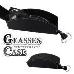 サングラスケース メガネケース 老眼鏡ケース おしゃれ セミハード ボタン式 70C042 ブラック めがねケース 眼鏡ケース プレゼント ギフト カラビナ付き