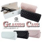 サングラスケース メガネケース めがねケース 眼鏡ケース 老眼鏡ケース おしゃれ セミハード 70C082 キルティング ブラック ホワイト ピンク プレゼント ギフト