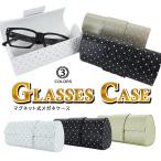 サングラスケース メガネケース めがねケース 眼鏡ケース 老眼鏡ケース おしゃれ セミハード マグネット式 70C083 星柄 お洒落 小物入れ プレゼント ギフト