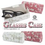サングラスケース メガネケース めがねケース 眼鏡ケース 老眼鏡ケース おしゃれ セミハード マグネット式 70C109 さくらんぼ柄 2カラー プレゼント ギフト
