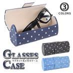 サングラスケース メガネケース めがねケース 眼鏡ケース 老眼鏡ケース おしゃれ マグネット式 70C1133 セミハード ドット柄 お洒落 定形外選択で送料無料