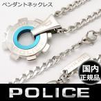 ポリス POLICE ネックレス メンズ REACTOR シルバー×ブルー ギアモチーフ 24232PSN01 ペンダント アクセサリー