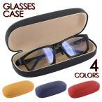 サングラスケース メガネケース めがねケース 眼鏡ケース 老眼鏡ケース おしゃれ バネ式 2276 メタルハードケース 4色展開 お洒落 定形外選択で送料無料