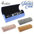 サングラスケース メガネケース めがねケース 眼鏡ケース 老眼鏡ケース おしゃれ マグネット式 ハードケース プレゼント ギフト 定形外選択で送料無料