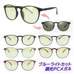 調光 PCメガネ PC眼鏡 サングラス メンズ レディース 軽量 UVカット 紫外線カット CHL008c ブルーライトカット TR90 ケース付き ボストン 目の疲れ