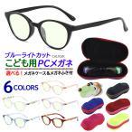 PCメガネ 子供用 キッズ PC眼鏡 軽量 ブルーライトカット かわいい UVカット CHL102K ボストン 丸メガネ 6色展開 TR90素材 選べるケース&めがね拭き付き