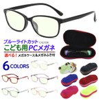 PCメガネ 子供用 キッズ PC眼鏡 軽量 ブルーライトカット かわいい UVカット 紫外線カット CHL103K スクエア 6色展開 選べるケース&めがね拭き付き
