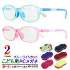 PCメガネ 子供用 キッズ PC眼鏡 かわいい 軽量 UVカット FF01k スクエア 2色展開 パソコンメガネ ブルーライトカット 選べるケース&めがね拭き付き