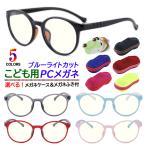 PCメガネ 子供用 キッズ PC眼鏡 かわいい 軽量 UVカット FF02k ボストン 5色展開 パソコンメガネ ブルーライトカット TR90  選べるケース&めがね拭き付き