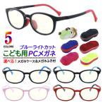 PCメガネ 子供用 キッズ PC眼鏡 かわいい おしゃれ 軽量 UVカット FF04k 5色展開 パソコンメガネ ブルーライトカット TR90  選べるケース&めがね拭き付き