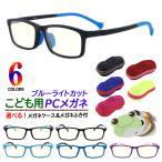 PCメガネ 子供用 キッズ PC眼鏡 おしゃれ かわいい 軽量 UVカット FF05k 6色展開 パソコンメガネ ブルーライトカット TR90  選べるケース&めがね拭き付き
