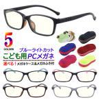 PCメガネ 子供用 キッズ PC眼鏡 かわいい おしゃれ 軽量 UVカットFF06k 5色展開 パソコンメガネ ブルーライトカット TR90  選べるケース&めがね拭き付き
