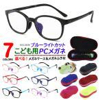 PCメガネ 子供用 キッズ PC眼鏡 軽量 かわいい パソコンメガネ ブルーライトカット UVカット KGC303K ウェリントン 選べるケース&めがね拭き付き