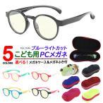 PCメガネ 子供用 キッズ パソコンメガネ 軽量 ブルーライトカット かわいい UVカット KGC304K ラウンド 丸メガネ 5色展開 選べるケース&めがね拭き付き