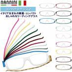 老眼鏡 おしゃれ 男性用 女性用 ナンニーニ コンパクトグラス2 折りたたみリーディンググラス 12色展開 薄型 軽量 定形外選択で送料無料