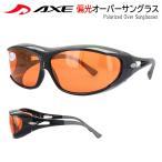 アックス AXE 偏光 サングラス オーバーグラス メンズ レディース SG-605P OR メガネの上から掛けられる 悪天候対応 雪 雨 もや 霧 日本製 UVカット