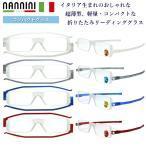 老眼鏡 おしゃれ 男性用 女性用 ナンニーニ コンパクトグラス 折りたたみリーディンググラス 4色展開 薄型 軽量 定形外選択で送料無料