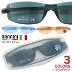 nannini 老眼鏡 おしゃれ 男性用 女性用 メンズ レディース ナンニーニ コンパクトグラス2 折りたたみ リーディンググラス 薄型 軽量 TR90 ケース付き