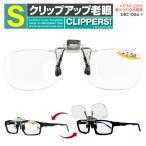 老眼鏡 跳ね上げ クリップオンタイプ Sサイズ DRC-004-1 リーディンググラス シニアグラス メンズ レディース 掛け替え不要 読書 定形外選択で送料無料