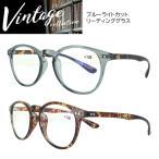 老眼鏡 メンズ レディース おしゃれ リーディンググラス ブルーライトカット スリムボストン型 老眼鏡に見えない シニアグラス VTG-173 4度数展開 ケース付き