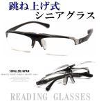 老眼鏡 跳ね上げ メガネ 度付 パーフェクト シニアグラス リーディンググラス FUR-2000