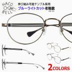 老眼鏡 おしゃれ ブルーライトカット メンズ レディース HB-05 ハコベル 伸び縮み スライド可能 テンプル採用 4度数展開 メタルフレーム 送料無料沖縄以外