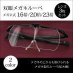 メガネ型ルーペ 拡大鏡 クリアルーペ 跳ね上げ 双眼メガネルーペ HF-60DEF 1.6倍、2.0倍、2.3倍 レンズ3枚セット お買い得 両手が使える拡大鏡