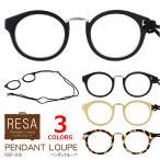 定形外郵便で送料無料 RESA ペンダントルーペ 眼鏡型 おしゃれ レディース 首飾り 拡大鏡 虫眼鏡 RSP-001 ブラック/ベージュ/ブラウンデミ★新着