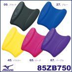 水泳練習用具85ZB750 MIZUNO(ミズノ)  プルブイ(ビート板兼用タイプ)