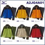 ミズノ mizuno レインウエア レインスーツ ベルグテックEX ストームセイバーV レインスーツ A2JG4A01 メンズ レインウェア 雨具 富士登山にも最適!