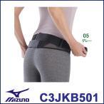 C3JKB501 MIZUNO(ミズノ) サポーター 保護・固定タイプ 腰部骨盤ベルト(メッシュタイプ/補助ベルト付)