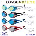 N3JE6001MIZUNO(ミズノ) 競泳用ノンクッションスイムゴーグル GX・SONIC EYE ミラータイプ
