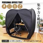 在宅テント テレワーク 在宅用 テント 室内テント プライバシーテント ぼっちテント 幅160cm 高さ180cm 大きめ