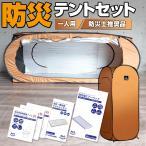 防災セット 一人用テント 非常用トイレ アルミシェラフ エアベッド 非常時に便利 防災備蓄 セット商品