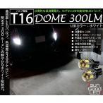 ★[高効率バルブ]T16シングル 電球型DOME300lmウェッジLEDバルブ ホワイト 6200ケルビン 明るさ300ルーメン バックランプ用 2個入