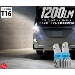 ★T16 フリーソケット爆光1200ルーメンバックランプ用LEDバルブ ホワイト 6500K ソウルセミコンダクター製CSP9個搭載 2個入