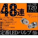 ★[定番LEDバルブ]T20シングルピンチ部違い対応 全方向型48連シングルウェッジ球 アンバー ウインカーランプ用 2個入